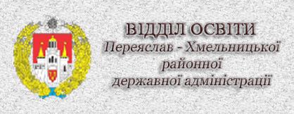 Відділ oсвіти Переяслав-Хм РДА