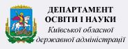 Департамент освіти і науки Київської обласної державної адміністрації